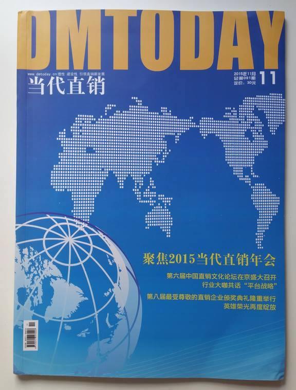 China Direct Marketing Magazine