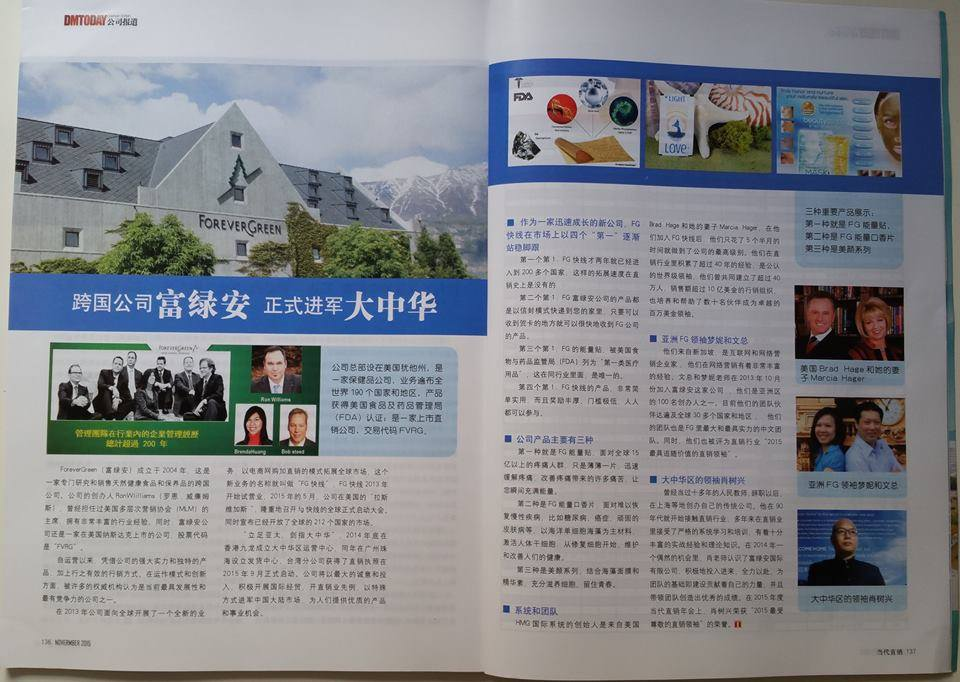 China Direct Marketing Magazine Features ForeverGreen And Our Team