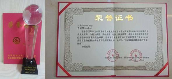James Yap Moon Loh Direct Sales China Awards